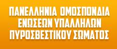Πανελλήνια Ομοσπονδία Ενώσεων Υπαλλήλων Πυροσβεστικού Σώματος